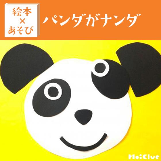 【絵本×あそび】これホントにパンダ!?〜絵本/パンダがナンダ〜