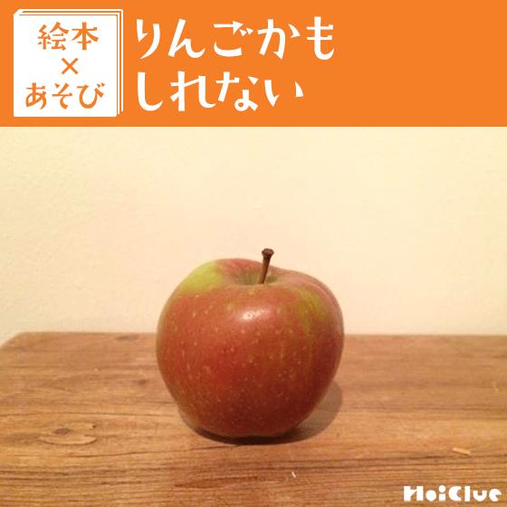 【絵本×あそび】身近なものでイメージあそび〜絵本/りんごかもしれない〜