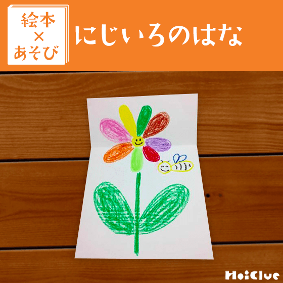 【絵本×あそび】あったらいいな!にこにこ花〜絵本/にじいろのはな〜
