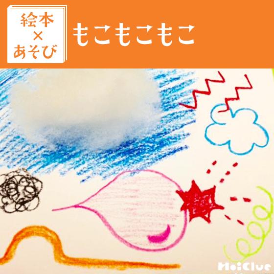 【絵本×あそび】オノマトペで遊ぼう〜絵本/もこ もこ もこ〜