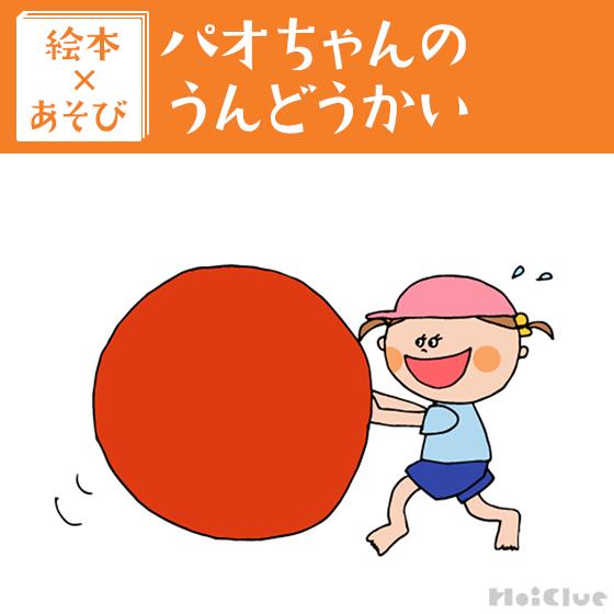 【絵本×あそび】ごろんごろん!大玉ころがし〜絵本/パオちゃんのうんどうかい〜