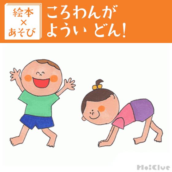【絵本×あそび】オリジナル障害物リレーであそぼう!〜絵本/ころわんが ようい どん!〜