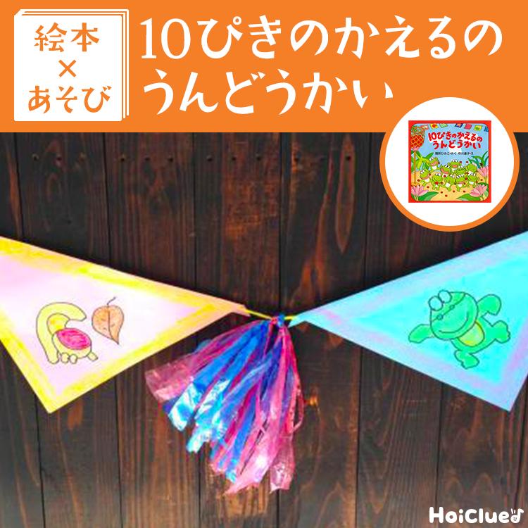 【絵本×あそび】手作り万国旗〜絵本/10ぴきのかえるのうんどうかい〜