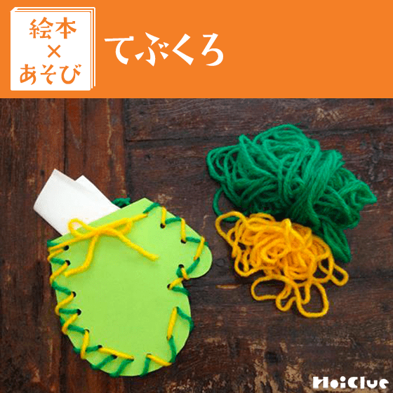 毛糸で手作りメッセージカード入れ