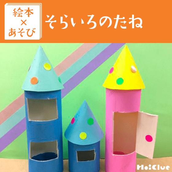 【絵本×あそび】手作りそらいろの家〜絵本/そらいろのたね〜