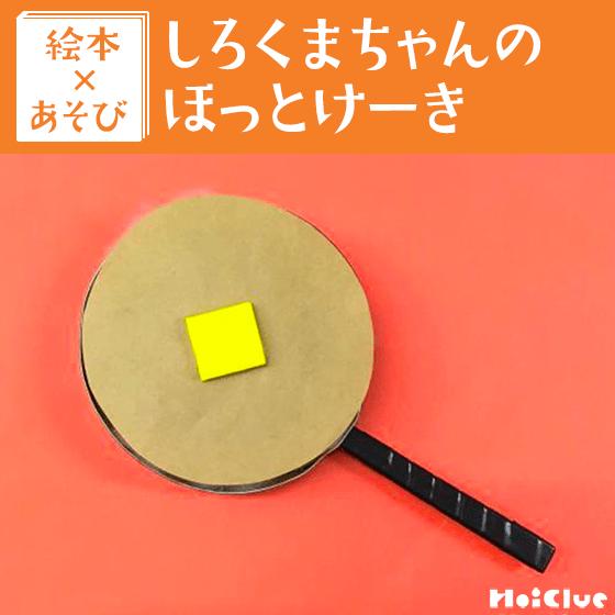 【絵本×あそび】お手製!ほっかほかホットケーキ〜絵本/しろくまちゃんのほっとけーき〜