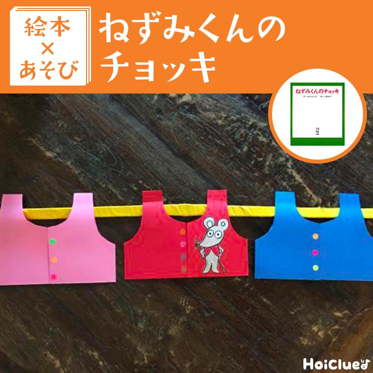 【絵本×あそび】手作りチョッキ〜絵本/ねずみくんのチョッキ〜