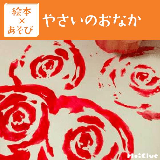 【絵本×あそび】ぺったん!野菜スタンプ〜絵本/やさいのおなか〜
