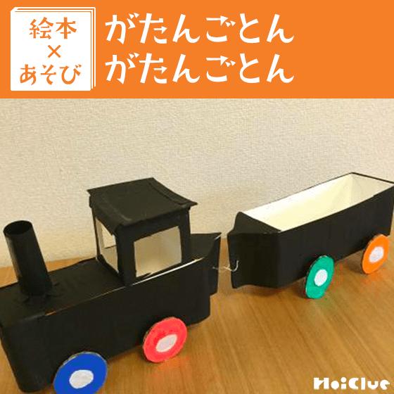 【絵本×あそび】手作り牛乳パック機関車〜絵本/がたんごとん がたんごとん
