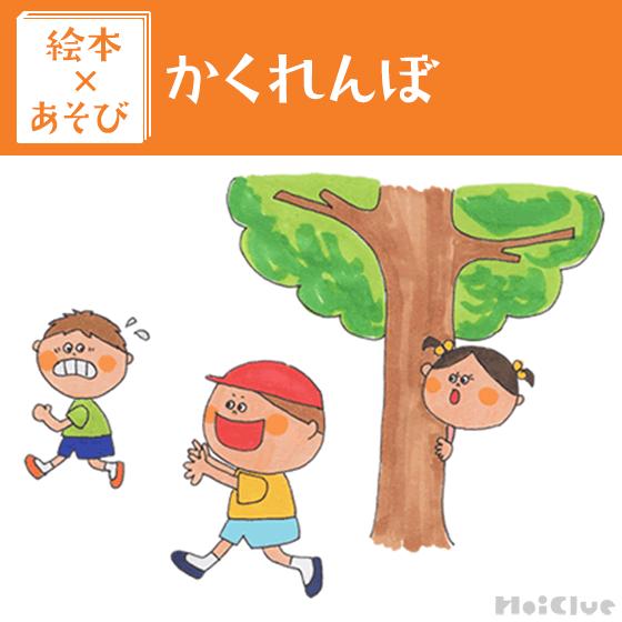 【絵本×あそび】ドキドキかくれんぼ遊び〜絵本/うずらちゃんのかくれんぼ〜