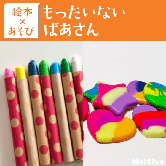 【絵本×あそび】マーブルクレヨン〜絵本/もったいない ばあさん〜