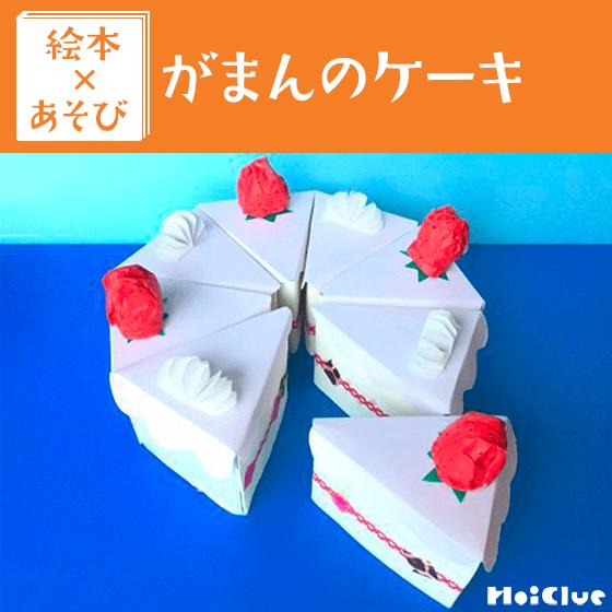【絵本×あそび】おままごとにぴったり!手作りホールケーキ〜絵本/がまんのケーキ〜