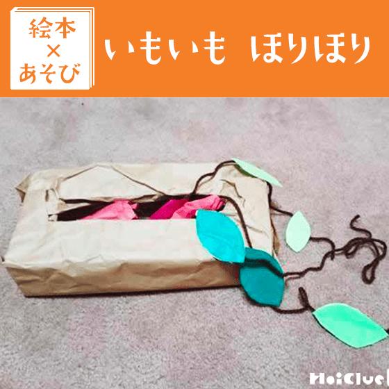 【絵本×あそび】いもほりおもちゃ〜絵本/いもいもほりほり〜