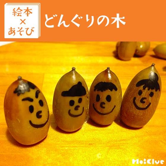 【絵本×あそび】どんぐり家族〜絵本/山のごちそう どんぐりの木〜