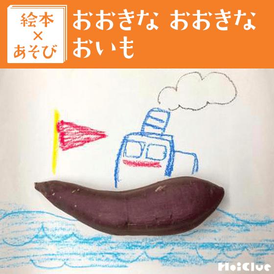 【絵本×あそび】お芋綱引き〜絵本/おおきなおおきなおいも〜