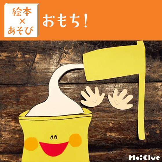 """【絵本×あそび】""""もち""""でことばあそび〜絵本/おもち!〜"""