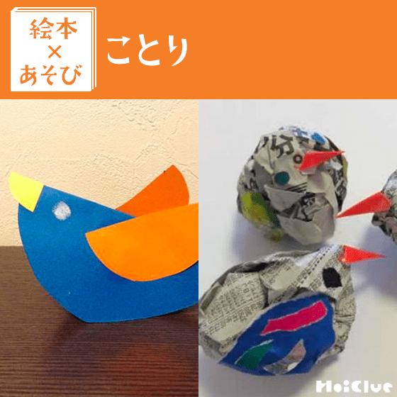 【絵本×あそび】ゆらゆらコロコロことり〜絵本/ことり〜