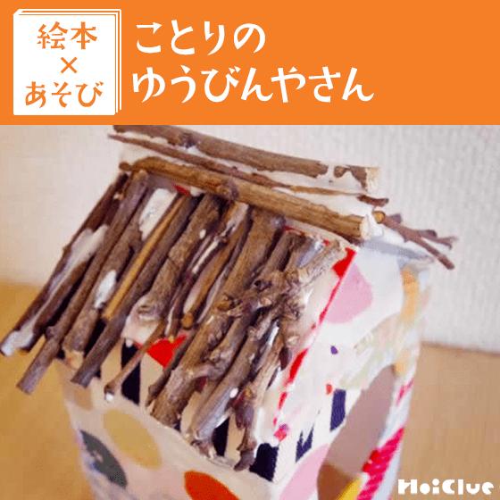 【絵本×あそび】郵便屋さんの手作りポスト〜ことりのゆうびんやさん〜