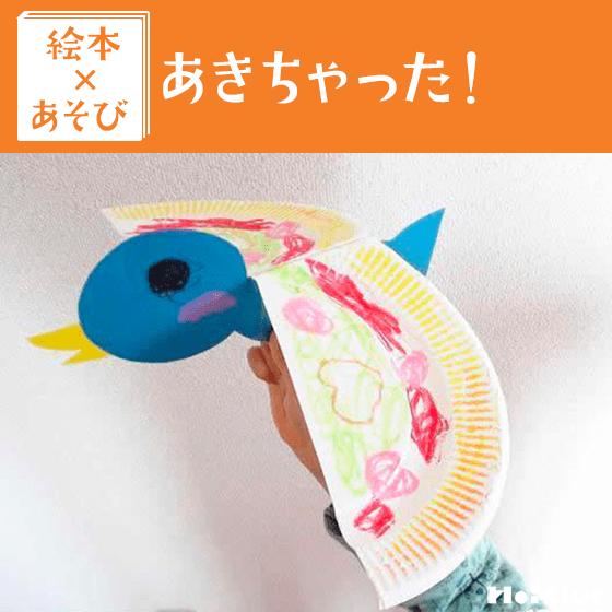 【絵本×あそび】鳥の鳴き声クイズ〜絵本/あきちゃった〜