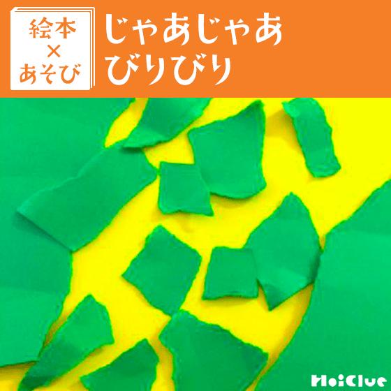 【絵本×あそび】びりびり紙あそび〜絵本/じゃあじゃあびりびり〜
