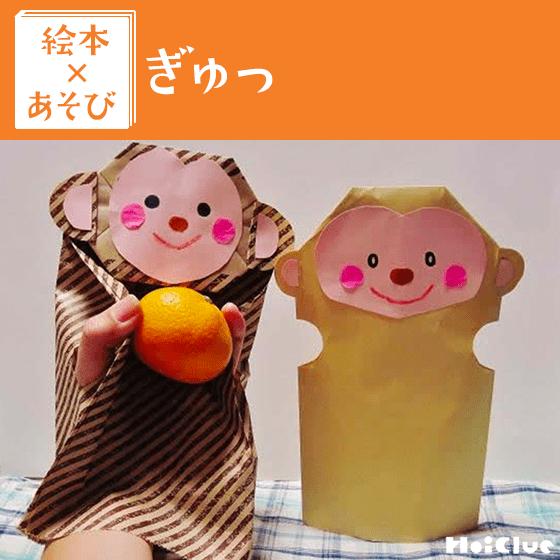 【絵本×あそび】おさるパペットでふれあい遊び〜絵本/ぎゅっ〜