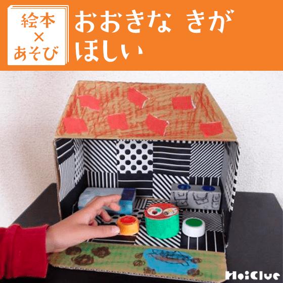 【絵本×あそび】夢いっぱいのミニチュアツリーハウス〜絵本/おおきなきがほしい〜