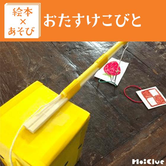 【絵本×あそび】手作りクレーン遊び〜絵本/おたすけこびと〜