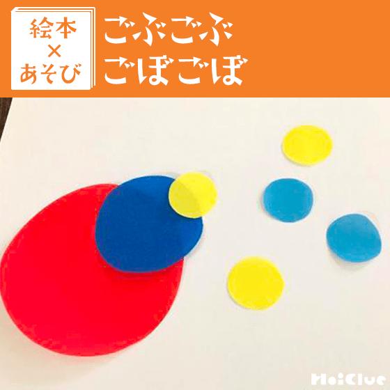 """【絵本×あそび】""""まる""""から""""音""""をイメージ?〜絵本/ごぶごぶ ごぼごぼ〜"""