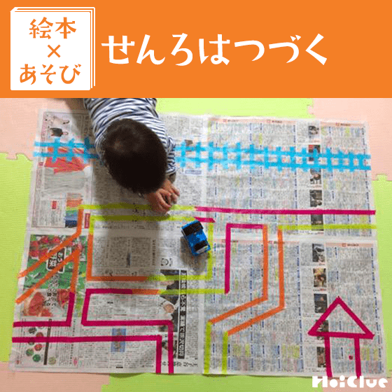 【絵本×あそび】手作り線路マップ〜絵本/せんろはつづく〜