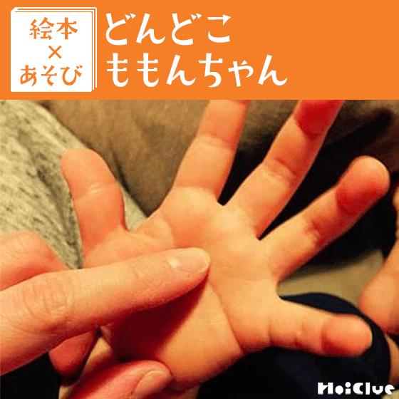 【絵本×あそび】どんどこトンネルくぐり〜絵本/どんどこももんちゃん〜