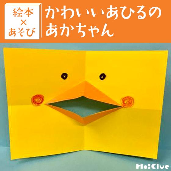 【絵本×あそび】グワッグワッ!あひるさんカード〜絵本/かわいい あひるの あかちゃん〜