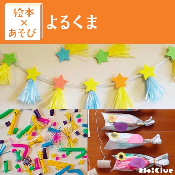 【絵本×あそび】手作り流れ星&さかなつりごっこ〜絵本/よるくま〜