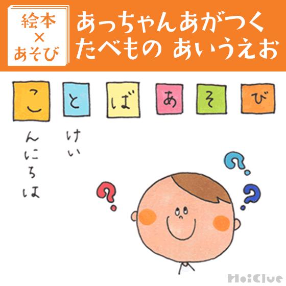 【絵本×あそび】あいうえおゲーム〜絵本/あっちゃんあがつく たべものあいうえお〜