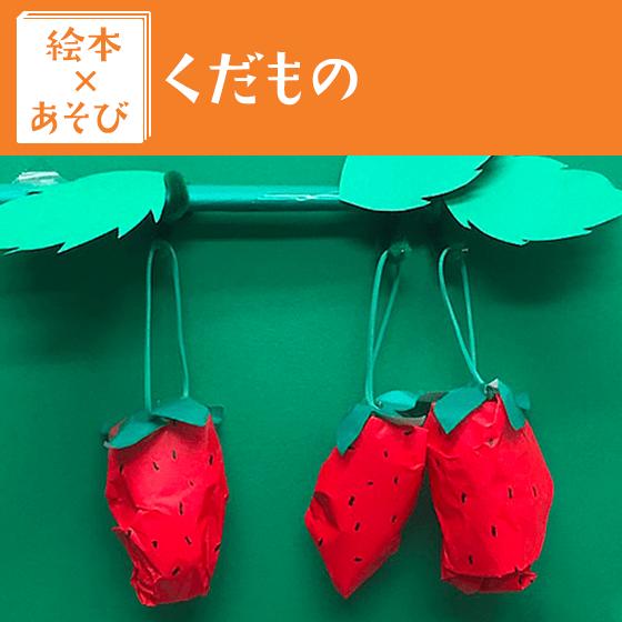 【絵本×あそび】もぐもぐまねっこ遊び〜絵本/くだもの〜