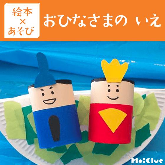 【絵本×あそび】紙皿ゆらゆら流し雛〜絵本/おひなさまの いえ〜
