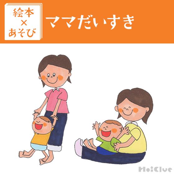 【絵本×あそび】おうちで一緒にピタッと遊び〜絵本/ママだいすき〜