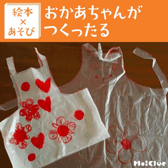 【絵本×あそび】手作りエプロンつくったる〜絵本/おかあちゃんが つくったる〜