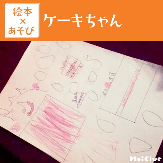 【絵本×あそび】すてきなオリジナルケーキを作ってみよう〜絵本/ケーキちゃん〜