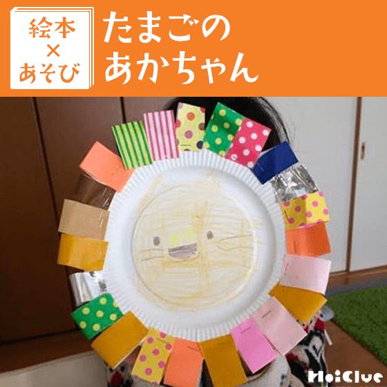 【絵本×あそび】どうぶつごっこ〜絵本/たまごのあかちゃん 〜