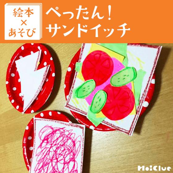 【絵本×あそび】サンドイッチをつくろう~絵本/ぺったん!サンドイッチ〜