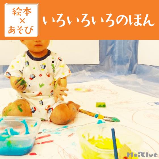 【絵本×あそび】いろと遊ぼう!~絵本/いろいろいろのほん~