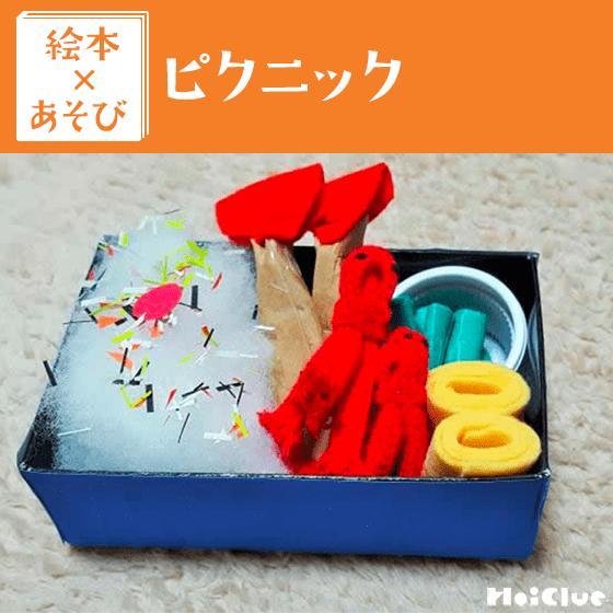 【絵本×あそび】お天気のいい日にはお外で♪〜絵本/ピクニック〜