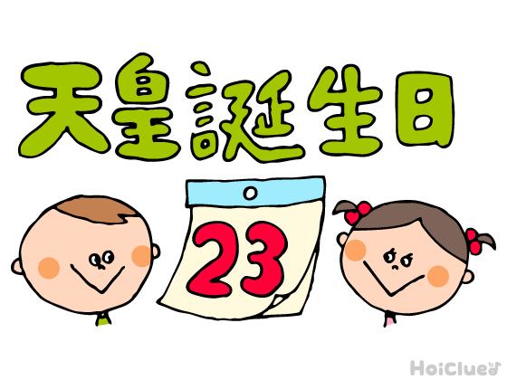 【2019年度版】子どもに伝えやすい 「天皇誕生日」(2月23日)