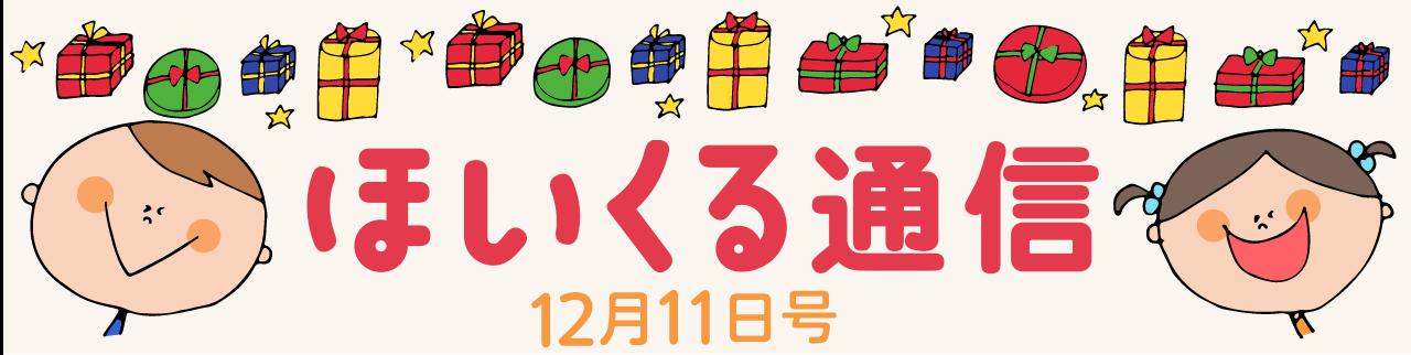 ほいくる通信2016年12月11日号