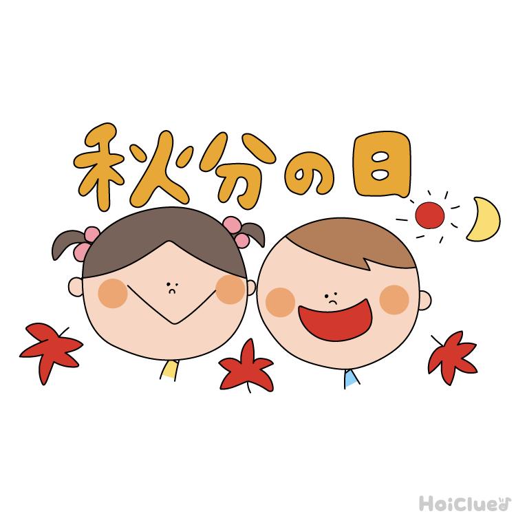 【2020年度版】「秋分の日」(9月22日)〜子どもに伝えやすい行事の意味や由来、過ごし方アイディア〜