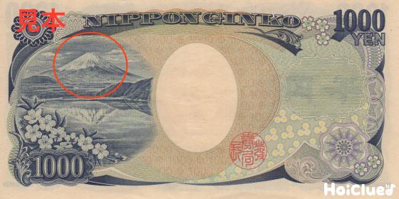 千円札の写真