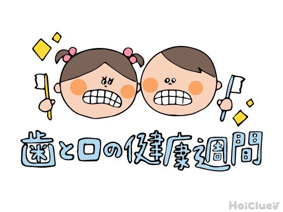 歯と口の健康週間とは?(6月4日~6月10日)〜子どもに伝えやすい行事の意味や由来、過ごし方アイディア〜