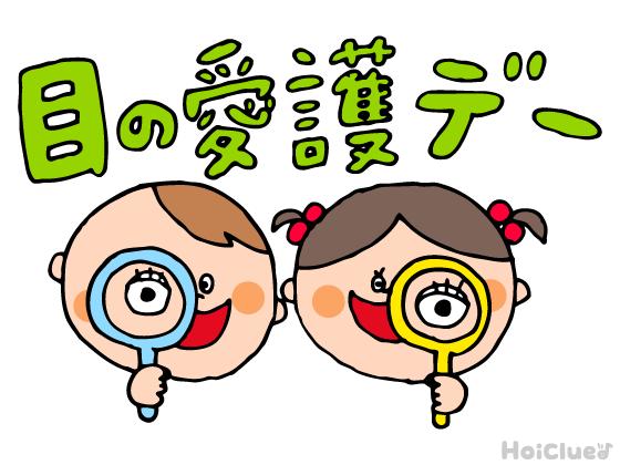 子どもに伝えやすい、目の愛護デー(10月10日)