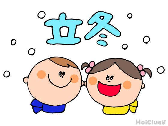 【2020年版】立冬(毎年11月7日頃/2020年は11月7日)〜子どもに伝えやすい行事の意味&過ごし方アイディア〜