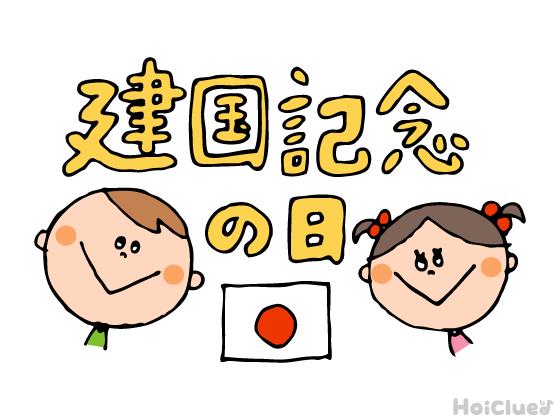 建国記念の日とは?(2月11日)〜子どもに伝えやすい行事の意味や由来、過ごし方アイディア〜